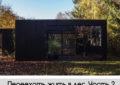 загородная жизнь лес дом стройка