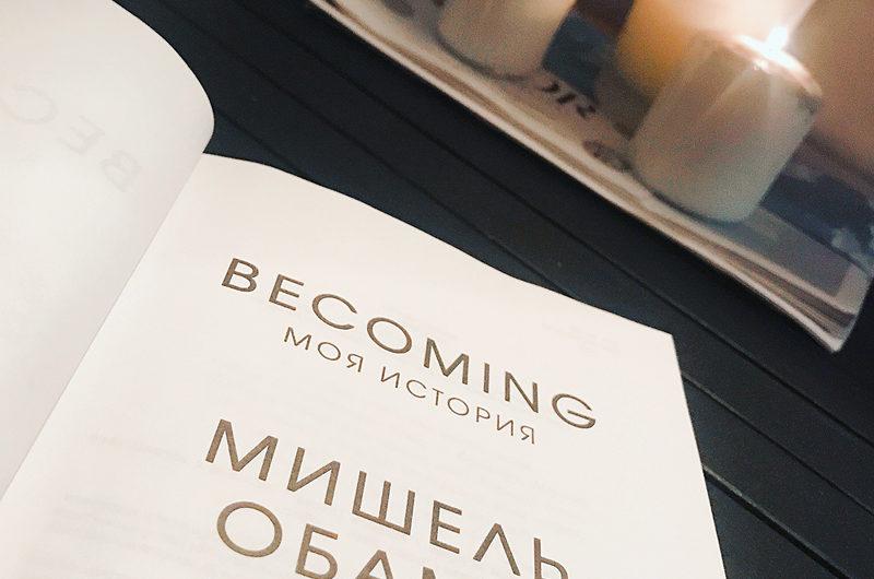 Про книги. Мишель Обама. Becoming. Моя история.